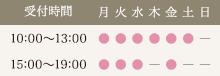 受付時間 10:00-13:00 15:00-19:00